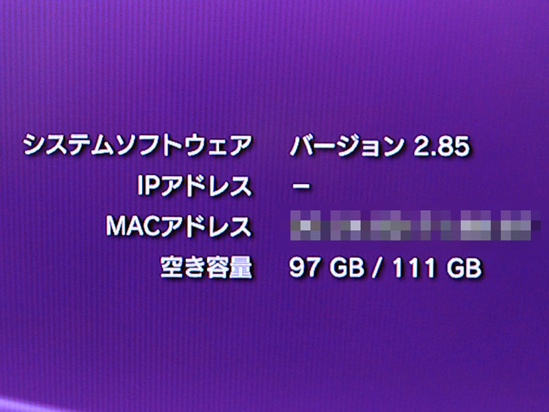 初回出荷のシステムソフトウェアは2.85
