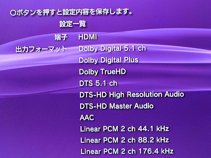 新型PS3で、AVアンプ「TX-SA707」とHDMI接続。対応音声を自動認識させたところ