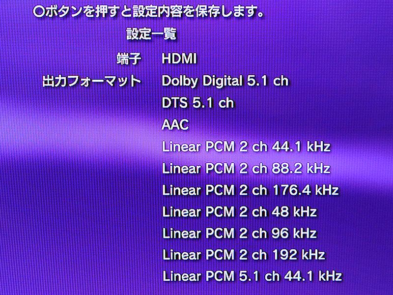 初代のPS3で同じアンプに接続したところ。新型で表示されているドルビーTrueHDやDTS-HD Master Audioなどの表示が無い