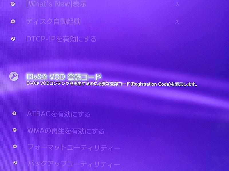 初代PS3(ファームウェア3.0)の設定画面