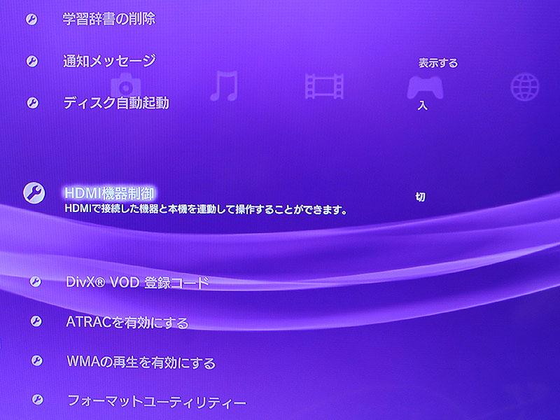 新型PS3(ファームウェア2.85)の設定画面。既にHDMI機器制御メニューが表示されている
