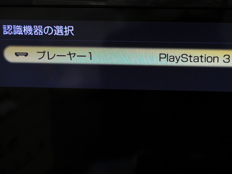 HDMI連携機器の覧に、PS3が表示される