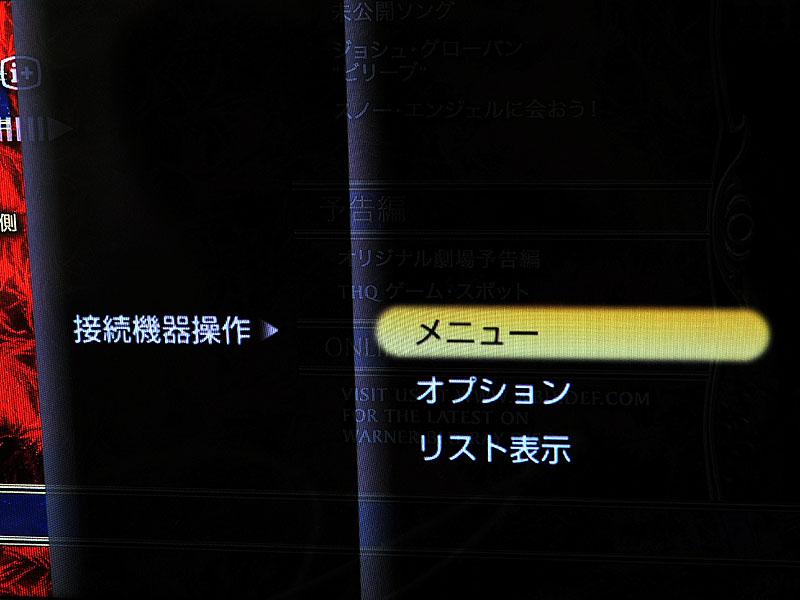 設定メニューの中の「接続機器操作」に「メニュー」、「オプション」、「リスト表示」とある