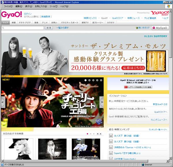 無料配信の「GyaO! Presented by Yahoo! Japan」
