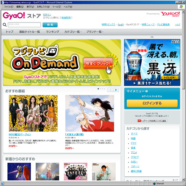 有料配信の「GyaO! ストア Presented by Yahoo! Japan」