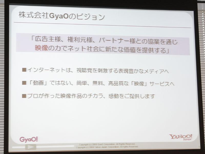 動画配信に関するGyaOのビジョン