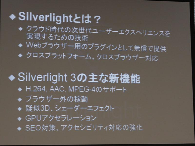 マイクロソフトのSilverlight最新バージョンを採用しており、Macでも視聴できる