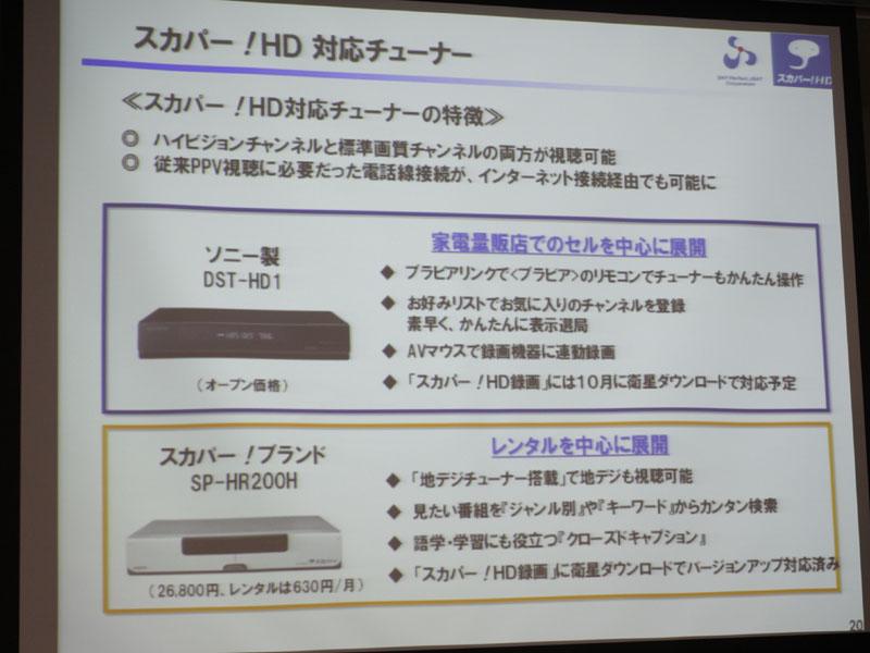 HD対応チューナはソニー製とスカパー! ブランドの2製品
