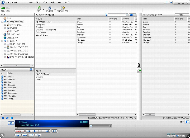 音楽ファイル再生/管理ソフト「Creative MediaSource」