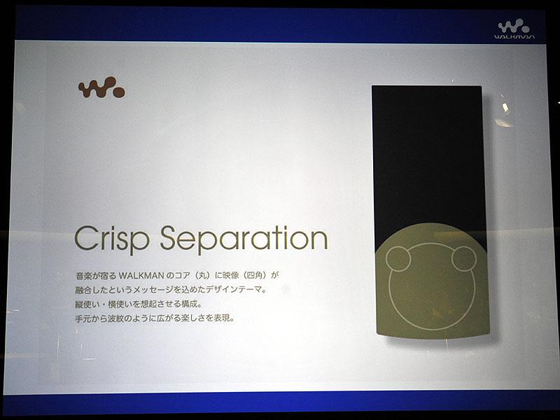 上部の四角いディスプレイ部と、下部の丸いコントロール部が組み合わさった「Crisp Separation」