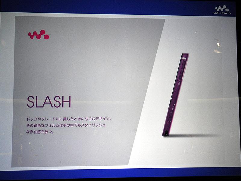 側面で強調されているSLASHデザイン