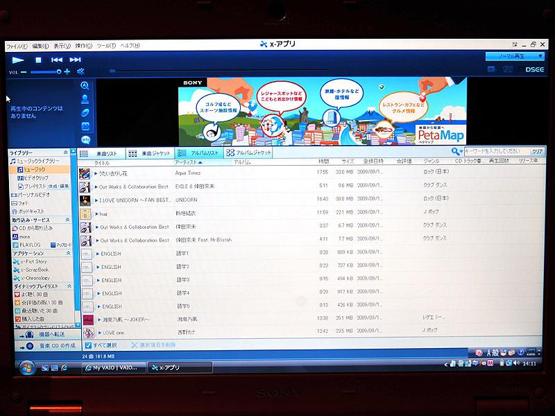 新管理ソフト「x-アプリ」のイメージ