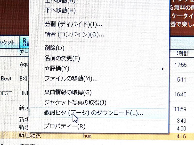 楽曲を右クリックすると、メニューの中に歌詞ピタ(データ)のダウンロードという項目がある