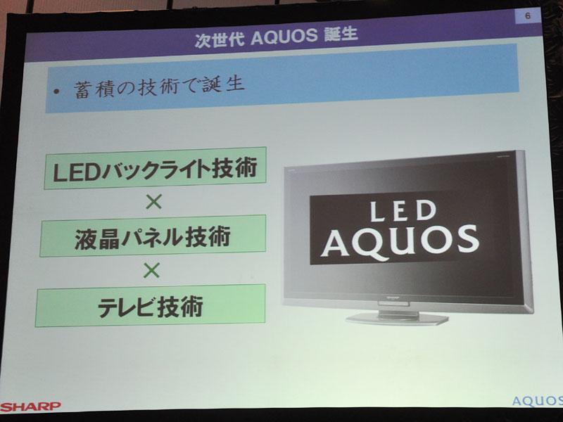 液晶、LED、テレビの技術蓄積から製品化を実現