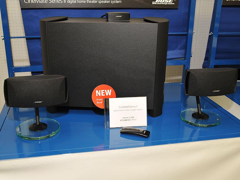 CineMate Series II digital home theater speaker system