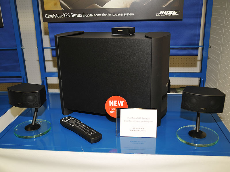 CineMate GS Series II digital home theater speaker system