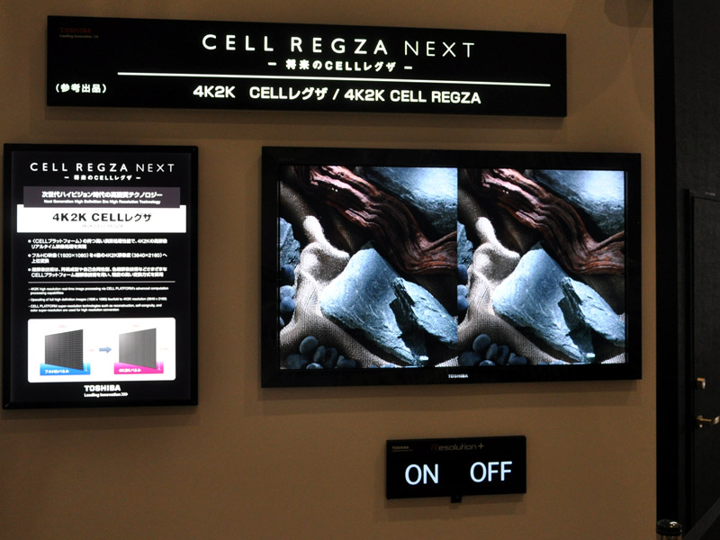4K CELL REGZA。超解像ON(左)/OFF(右)のデモも実施