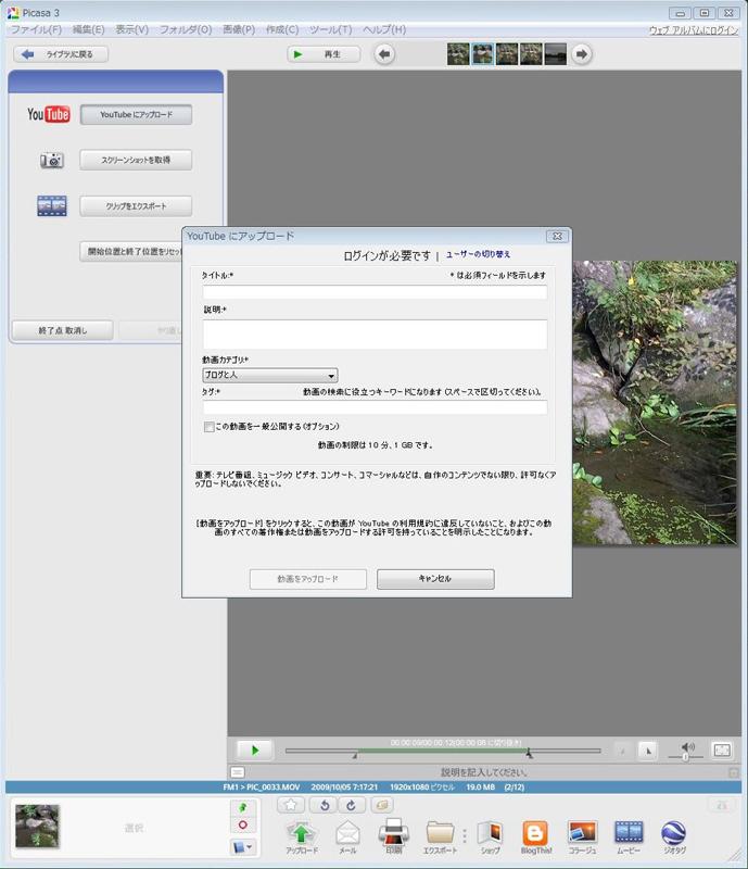 Picasa 3にも同様の機能はある