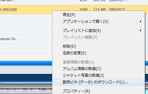 楽曲を選んで、右クリックから歌詞ピタのサイトにアクセスできる