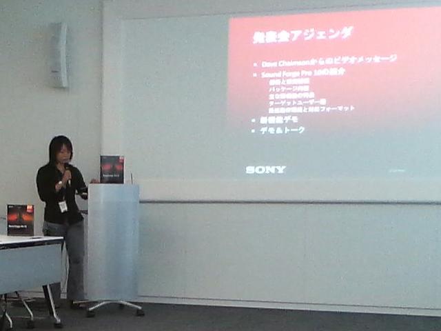 先日、Sony Creative Softwareとフックアップが記者発表会を開催