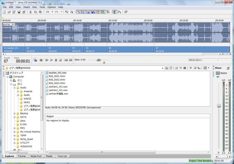 以前はCD Architect 5.2というソフトがバンドルされ、CDライティング機能が利用できていた