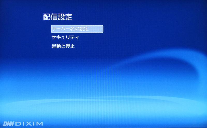 DiXiM Media Serverも7/VZに付属