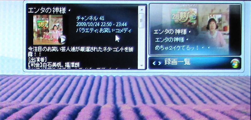 "<p align=""left"">デスクトップ画面でも、ウィジットで番組録画状況を確認できる"