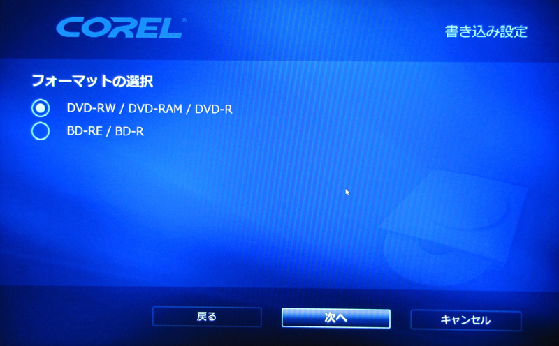Corel製の10フィートGUIアプリが別途起動する