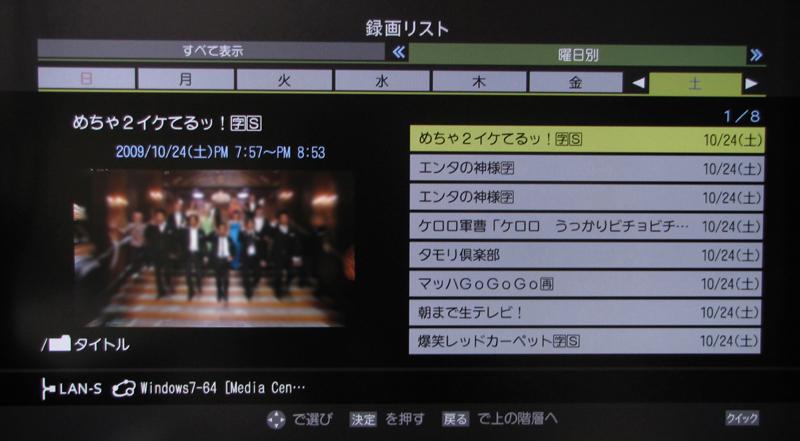 レグザリンクによるLAN HDD録画と同様の手法で番組視聴できる