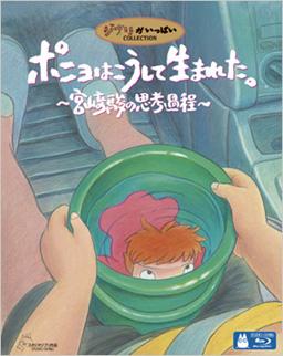 ポニョはこうして生まれた。~宮崎駿の思考過程~ Blu-ray版<BR><FONT size=1>(C)2009 Studio Ghibli</FONT>