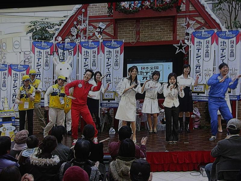 北島三郎さんによる「地デジで元気音頭」で市民も盛り上がっていた