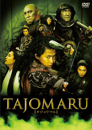 DVD版のジャケット<BR><FONT size=1>(C)2009「TAJOMARU」製作委員会<BR>※デザインや仕様は変更になる可能性があります</FONT>