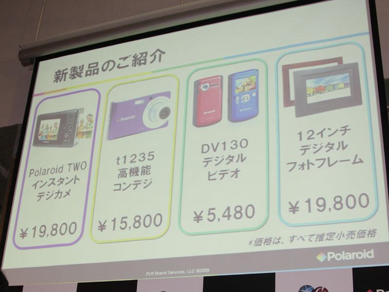 発表されたデジタルイメージングの新製品