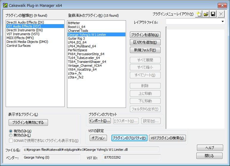 32bitのプラグインをインストールしてSONAR側でフォルダ指定