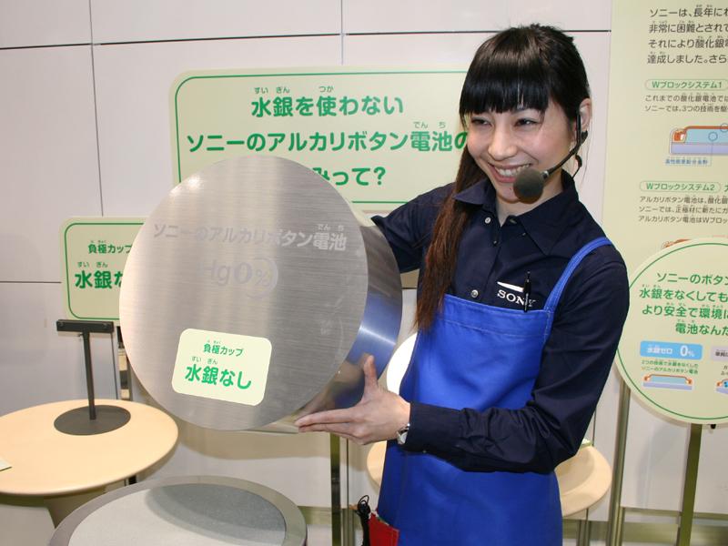 水銀を使わないアルカリボタン電池の展示も