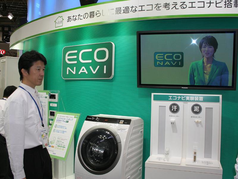 ECO NAVI家電の展示も