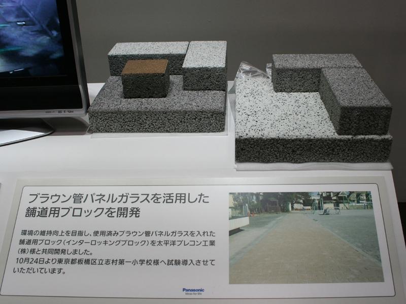 使用済みブラウン管ガラスを再利用した「インターロッキングブロック」(太平洋プレコン工業と共同開発)を展示