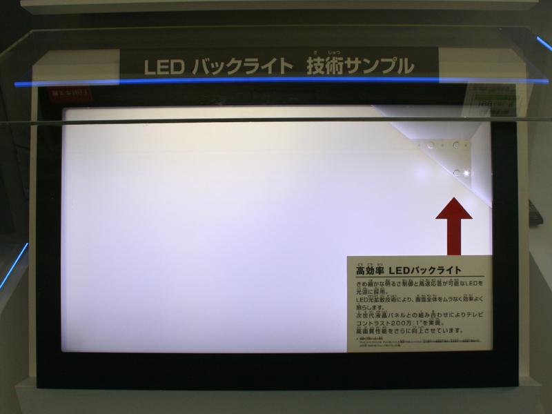 LEDバックライトの技術サンプル