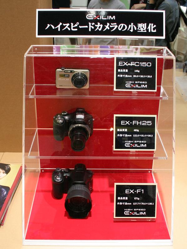 カシオではハイスピード撮影可能なデジタルカメラ「EXILIM」を展示