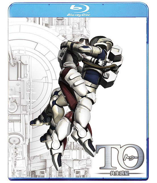 BD版の「TO 共生惑星」