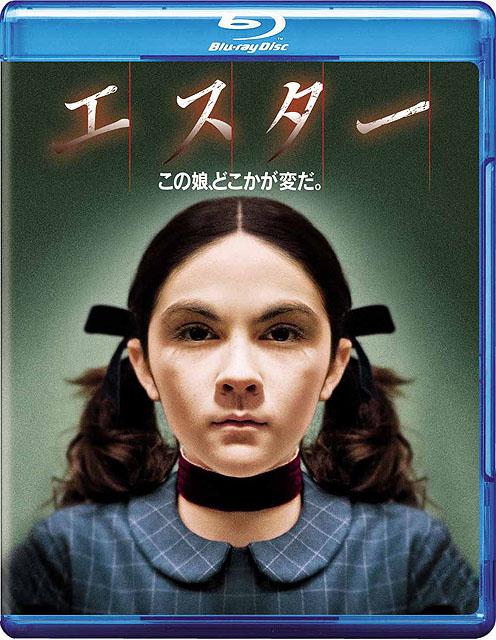 エスター Blu-ray版