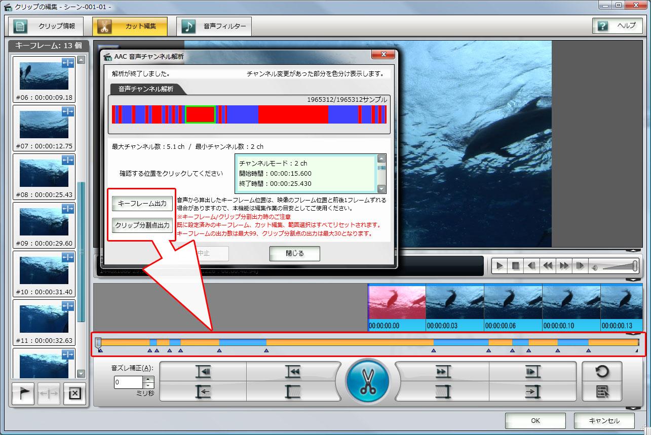 TMPGEnc MPEG Editor 3にAAC音声チャンネル解析を追加