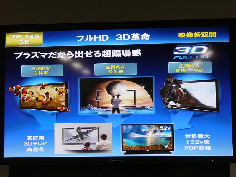 3DテレビにはPDPが最適だと訴える