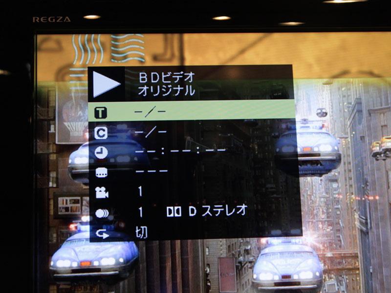 BD用のクイックメニュー画面
