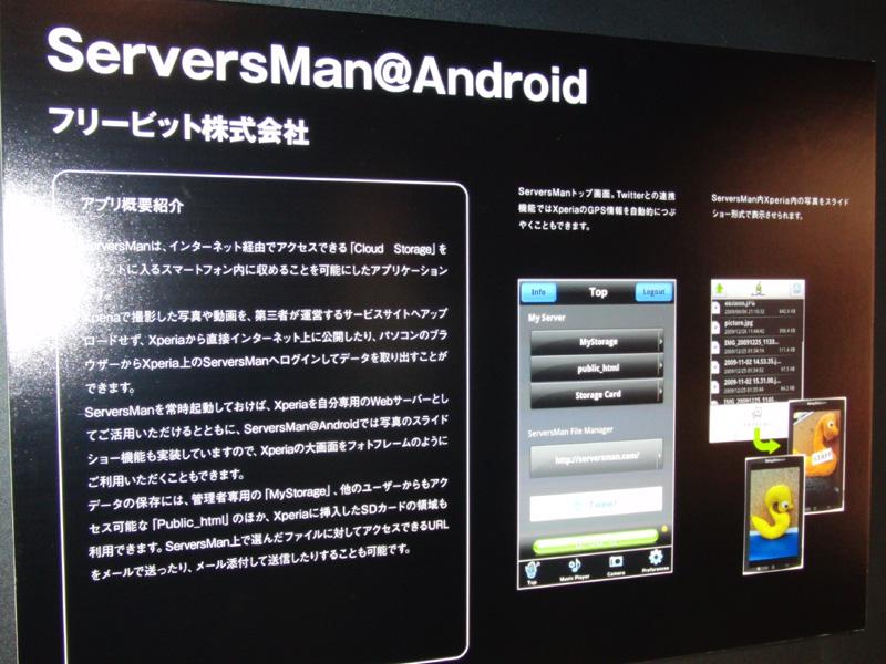 ServersMan@AndroidはXperiaに合わせてアップデートも計画