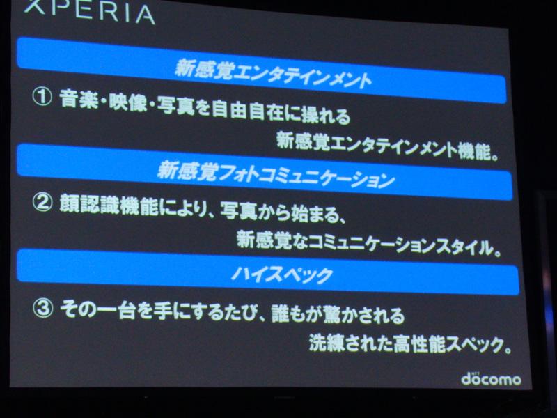 山田社長が掲げた3つの訴求ポイント