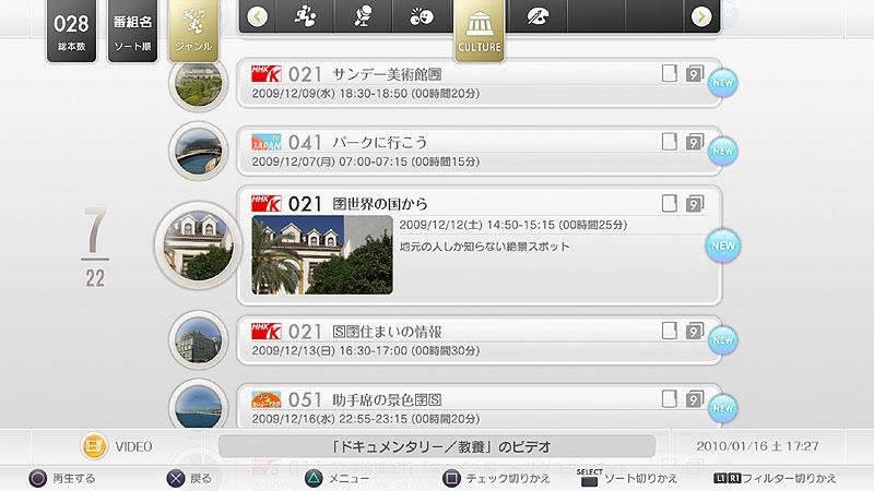 torneの録画済番組呼び出し画面。録画番組はtorneアプリの中でのみ管理され、XMBの「ビデオ」列には表示されない
