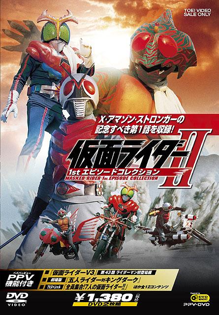 仮面ライダーII 1stエピソードコレクション