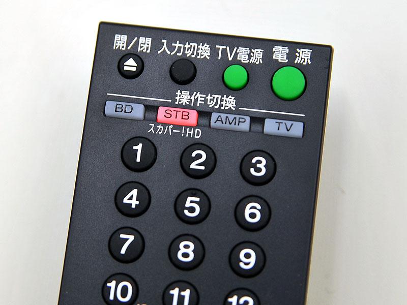リモコンにSTBボタンを用意。ボタンの下にわかりやすいように「スカパー! HD」と書かれている