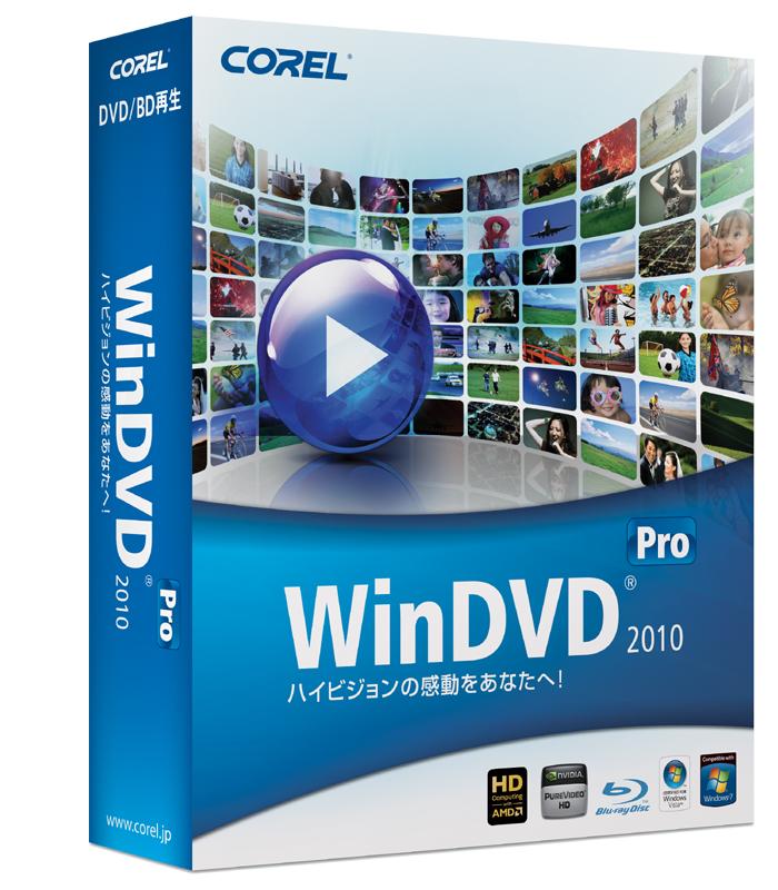 WinDVD Pro 2010